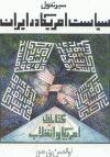 IranGate1 100x143x256x80